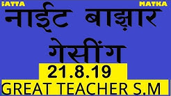 Satta Kalyan night, Milan Night and Other Bazaar Guessing By Great Teacher S.M(81)