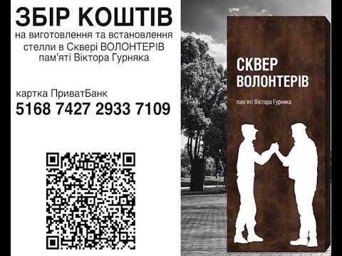 Телеканал ІНТБ: У Сквері Волонтерів пам'яті Віктора Гурняка планують встановити стелу