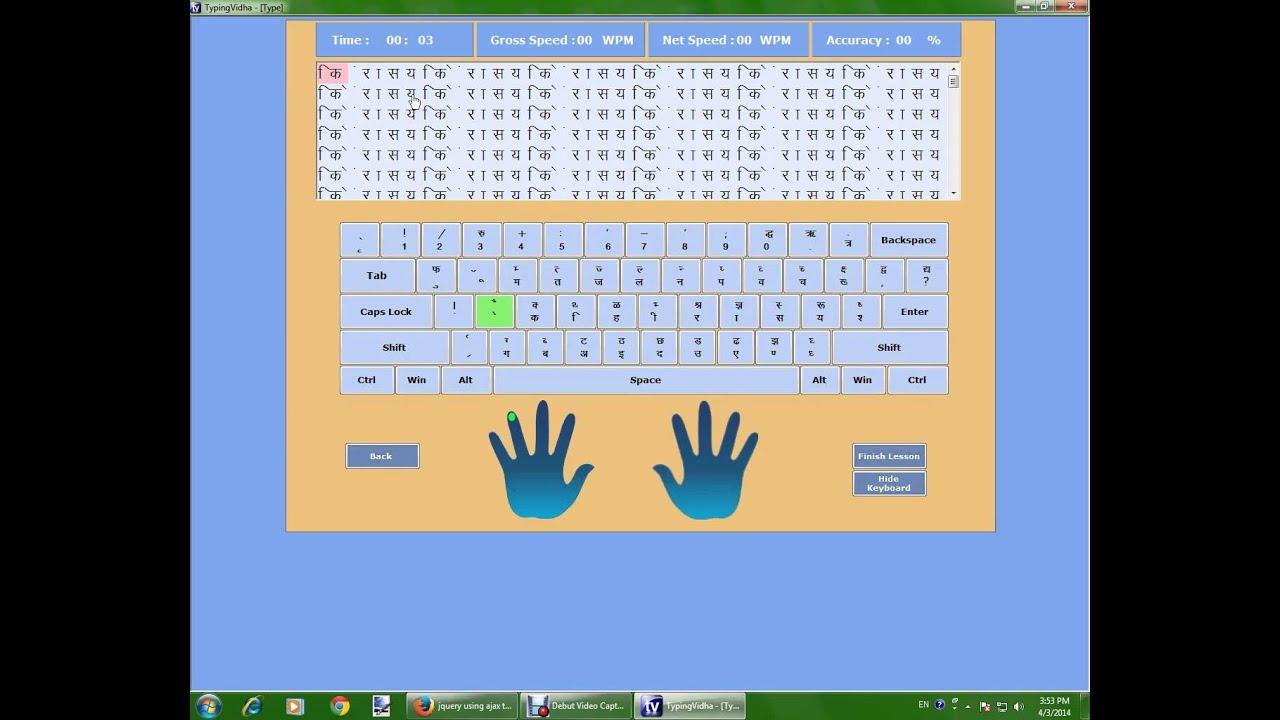Marathi Typing Tutor - A Typing Vidha Initiative