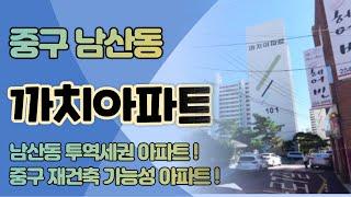 대구중구아파트경매 남산동 까치아파트 대구재건축가능성이 …