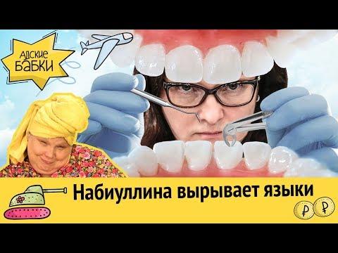 Набиуллина вырвала язык и ощипала орла | ГИБДД распилит на знаках