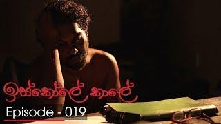 Iskole Kale | Episode 19 - (2018-02-16) | ITN Thumbnail