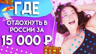 Где отдохнуть в России за 15 тысяч рублей? Куда поехать в отпуск летом 2020! Путешествия и туризм