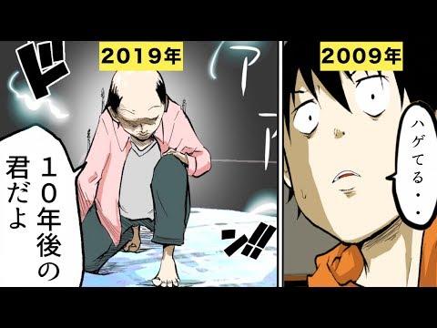 【漫画】10年前の日本人に言っても信じて貰えないこと【マンガ動画】