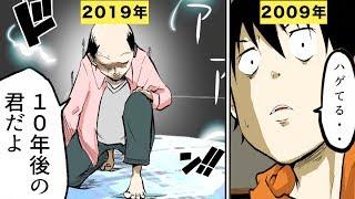 【漫画】10年前の日本人に言っても信じて貰えないこと【マンガ動画】 thumbnail