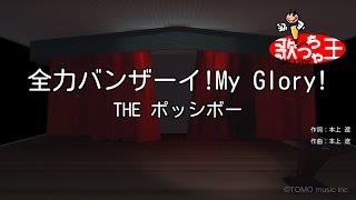 岡田ロビン翔子(THE ポッシボー) - 全力バンザーイ!My Glory!