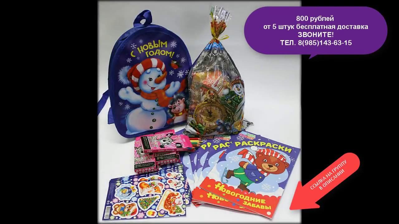 25 дек 2016. Родителям очень непросто купить новогодние подарки детям. И к сожалению, рекомендации роспотребнадзора по маркировке не всегда облегчают им муки выбора таких сладостей. Обязательная информация на таких подарках больше запутывает, чем разъясняет, что содержится в.