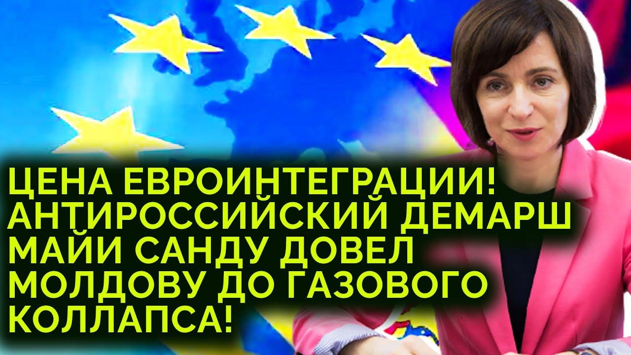 Только что! 20.10.2021 Цена Евроинтеграции! Антироссийский демарш Санду довел Молдову до коллапса