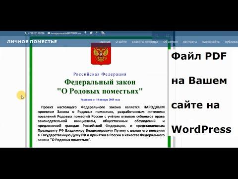 видео: Многостраничный fdf файл на странице сайта на wordpress.