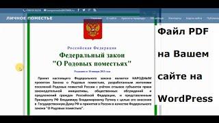 видео WORDPRESS ДЛЯ ЧАЙНИКОВ PDF