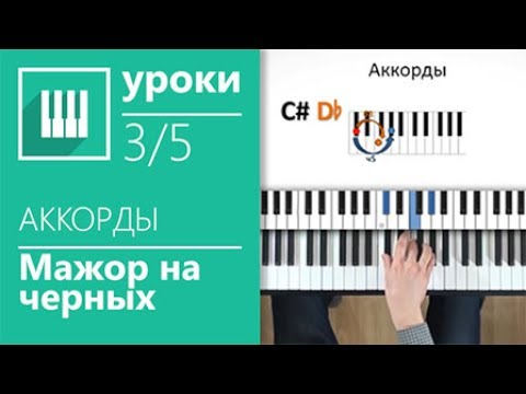 Аккорды на пианино (3/5) - Мажор на черных клавишах (its-easy.biz)