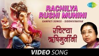 Rachilya Rushi Munini - Ganpati Songs - Usha Mangeshkar - Bhakti Geete - Marathi Songs