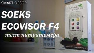СОЭКС Эковизор F4 - обзор нитратомера, дозиметра, акватестера в одном флаконе!
