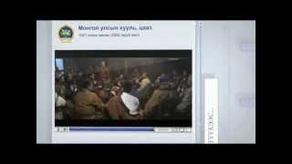 """""""Монгол Улсын Үндсэн Хууль"""" цахим хичээл"""