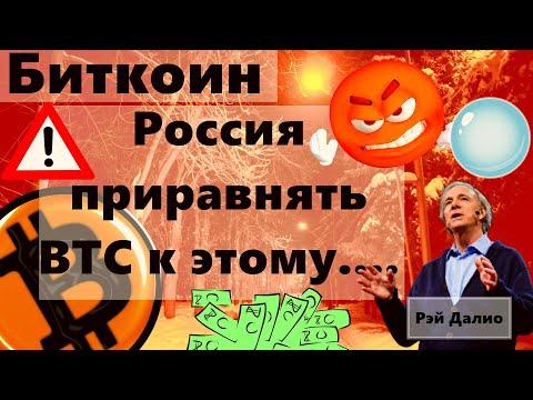 Биткоин Россия приравнять BTC к этому.... Рэй Далио: Совокупный «индикатор пузыря»