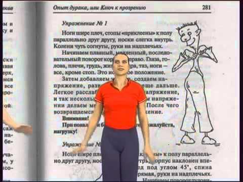 Ютуб суставная гимнастика норбекова полная версия доа таранно ладьевидного сустава