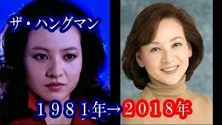 ハングマンI&Ⅱ・新ハングマン(ハングマンⅢ)の出演者の当時の姿と今の...