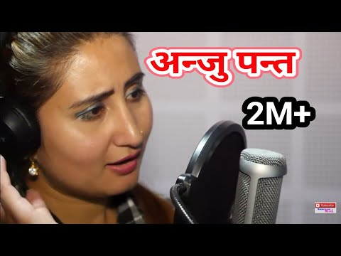 Tadha Chhu Ma || Song by Anju Panta  अन्जु पन्तको मन छुने गीत