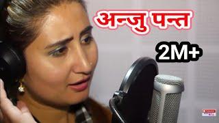 "Tadha Chhu Ma || Song by Anju Panta  अन्जु पन्तको मन छुने गीत "" टाडा छु म.."
