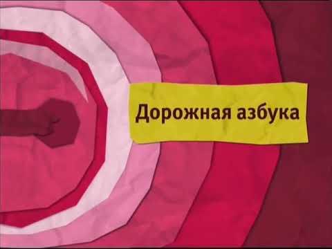 Дорожная азбука 2011 год