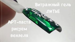 БИТОЕ СТЕКЛО   дизайн ногтей   витражный гель   барельеф   impuls