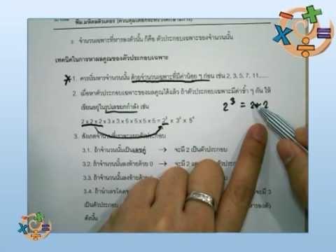 ติวเข้มพื้นฐานป.6 วิชาคณิต โดยอ.ริน