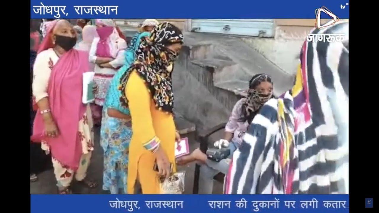 Jagruk TV जोधपुर : राशन की दुकानों पर लगी कतार