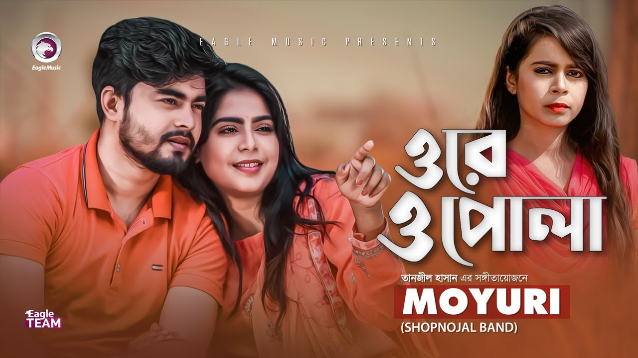 Ore O Pola | ওরে ও পোলা | Tanzil Hasan Feat Moyuri | Bangla New Song 2020 | Official Music Video