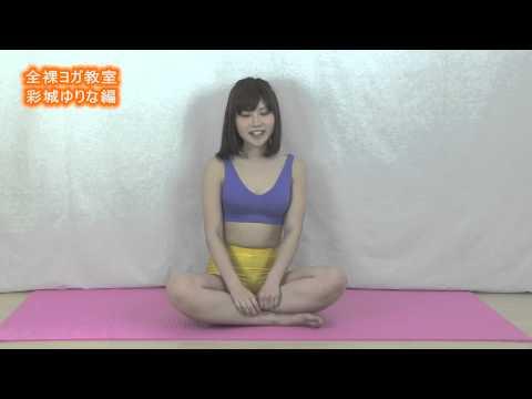セクシー女優彩城ゆりなの全裸ヨガ教室