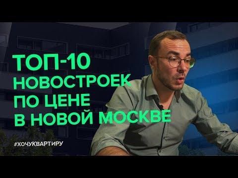 10 дешёвых новостроек в Новой Москве