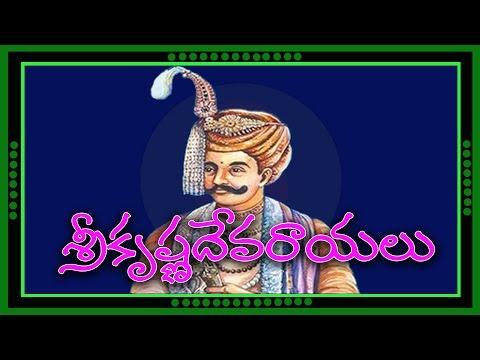 History of '' SRIKRISHNA DEVARAYALU '' (Telugu General Knowledge Video)