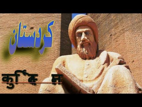 Kurdistan - Iraq (Travel Documentary in Urdu Hindi)