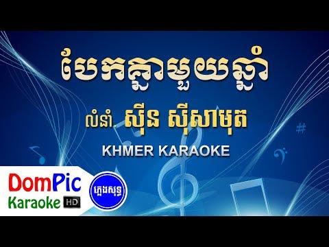 បែកគ្នាមួយឆ្នាំ ស៊ីន ស៊ីសាមុត ភ្លេងសុទ្ធ - Bek Knea Mouy Chnam Sin Sisamuth - DomPic Karaoke