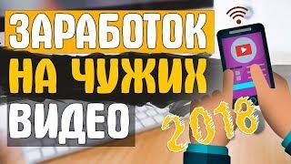 Как заработать на чужих видео? Заработок на чужих видео в YouTube в 2018 году!!