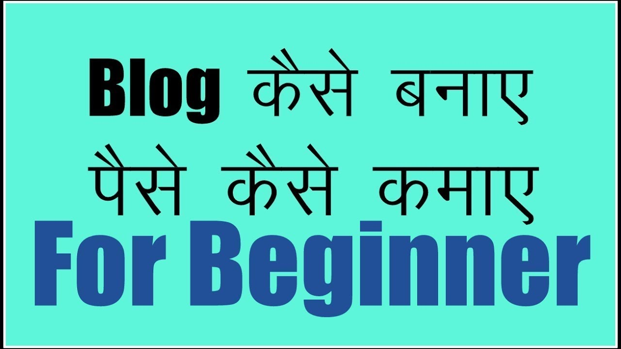 Blog Kaise Banate Hai ? Website Kaise Banaye ? Apni Khud Ki Website Kaise Banaye Free Me Hindi Me