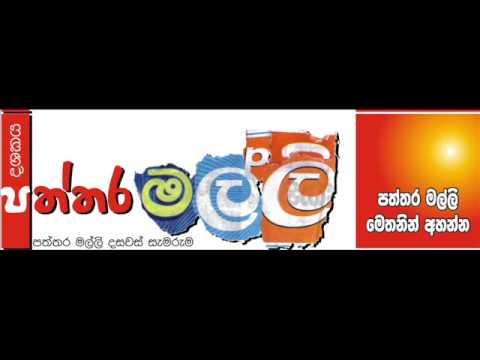 Sri lanka newspapers Patthara malli 2009/06/01-02