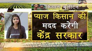किसानों की मदद की तैयारी में केंद्र, राज्य सरकारों से मांगा प्रस्ताव | Kisan Bulletin | Grameen News