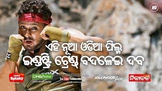 Title Song - Biswarup Odia Movie - Biswarupa, Amrita, Tanushka, Manoj Mishra - New Odia Film