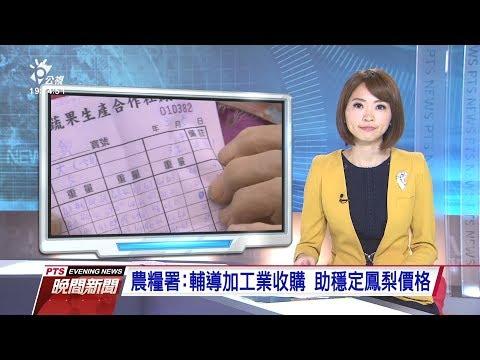 20190318公視晚間新聞