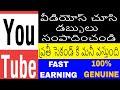 EARN MONEY WATCHING YOUTUBE VIDEOS IN TELUGU