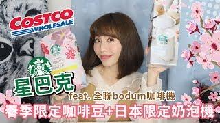 PIN命????開箱 | 好市多✨星巴克春季限定咖啡豆+日本限定奶泡機☕feat.全聯Bodum系列