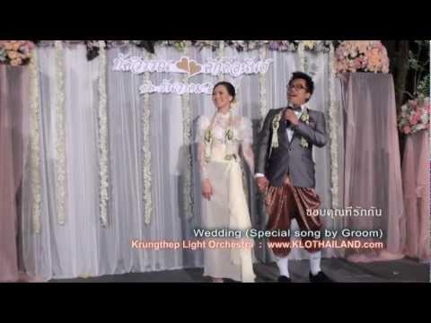 วงดนตรี งานแต่งงานในสวน out door : KLO Trio Band