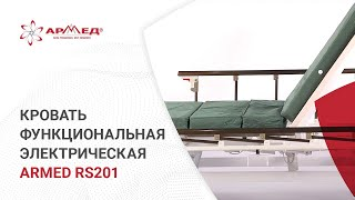видео Кровать функциональная электрическая Armed RS101-F с принадлежностями