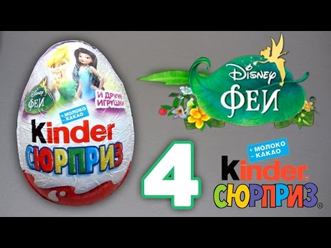 Kinder Сюрприз [Феи Disney] #4
