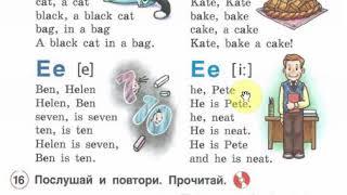 Английский язык 2 класс. Комарова. ГДЗ. Учебник стр. 12 упр. 15,16