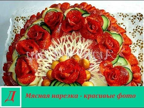 Мясная нарезка на праздничный стол - красивые фото - YouTube