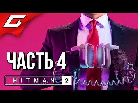 HITMAN 2 (2018) ➤ Прохождение #4 ➤ ДРУГАЯ ЖИЗНЬ