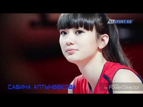 Сабина Алтынбекова!Самая красивая волейболистка