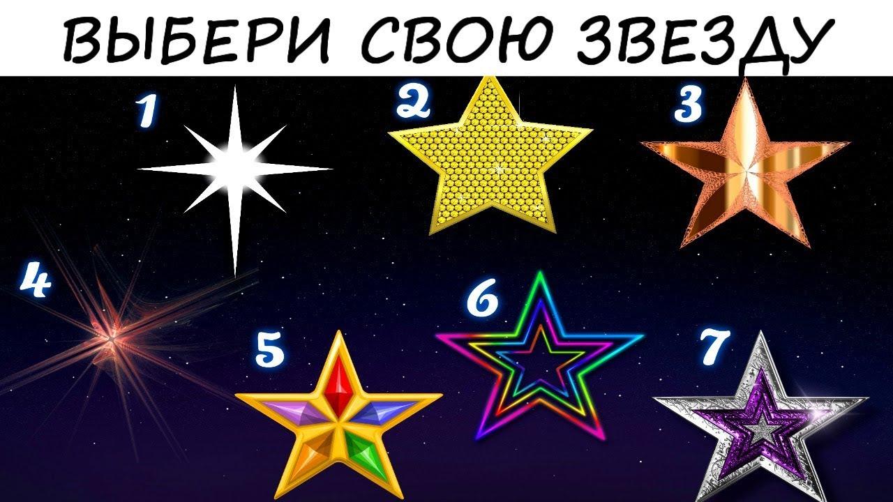 тесты кто я из звезд по картинками можно