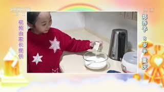[我们在一起]自制酸奶营养健康| CCTV少儿